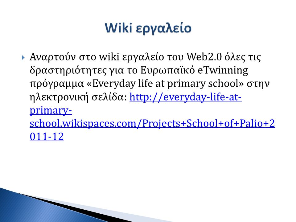 Wiki εργαλείο