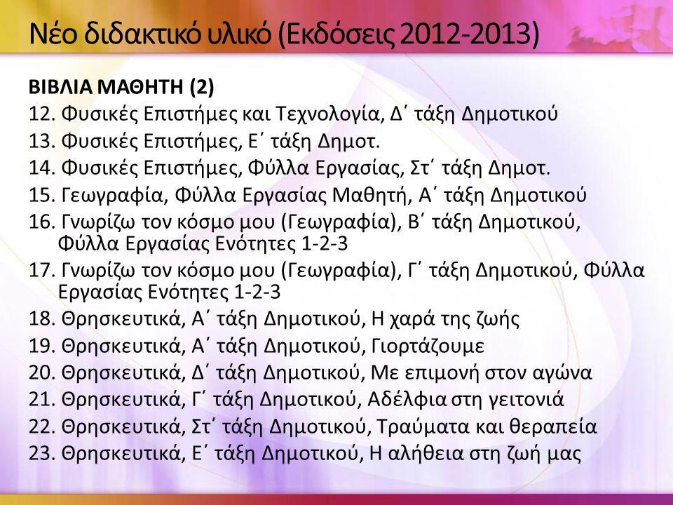 Νέο διδακτικό υλικό (Εκδόσεις 2012-2013)