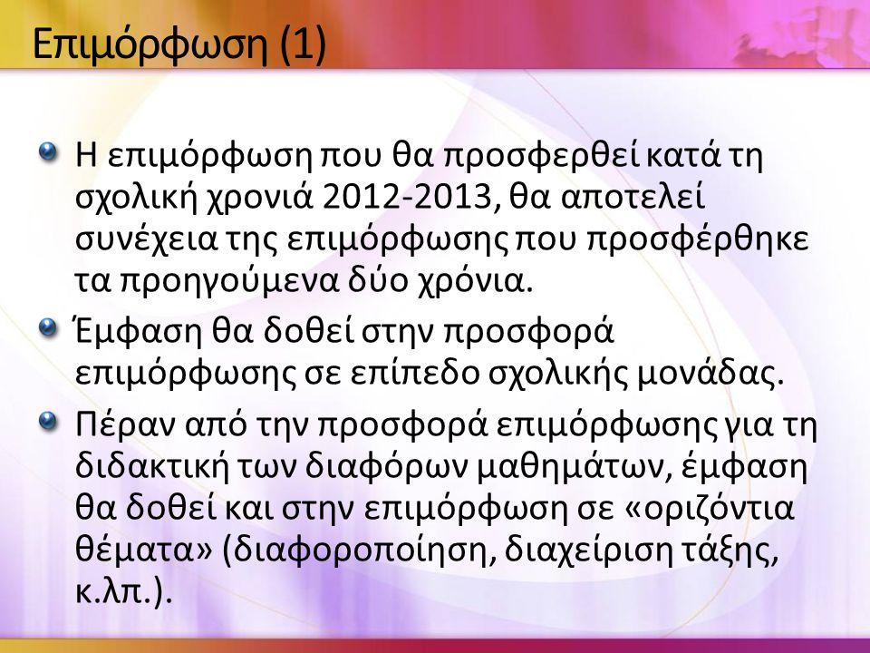 Επιμόρφωση (1)
