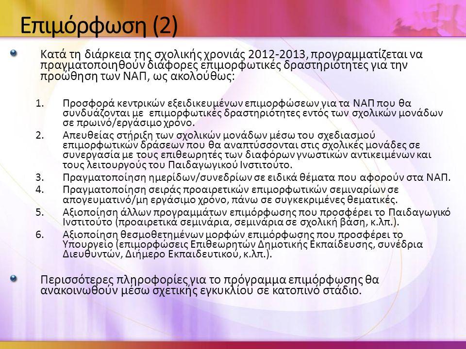 Επιμόρφωση (2)