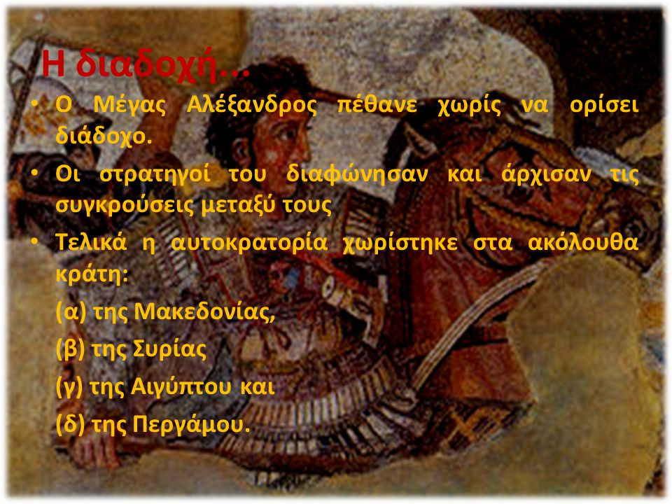 Η διαδοχή... Ο Μέγας Αλέξανδρος πέθανε χωρίς να ορίσει διάδοχο.