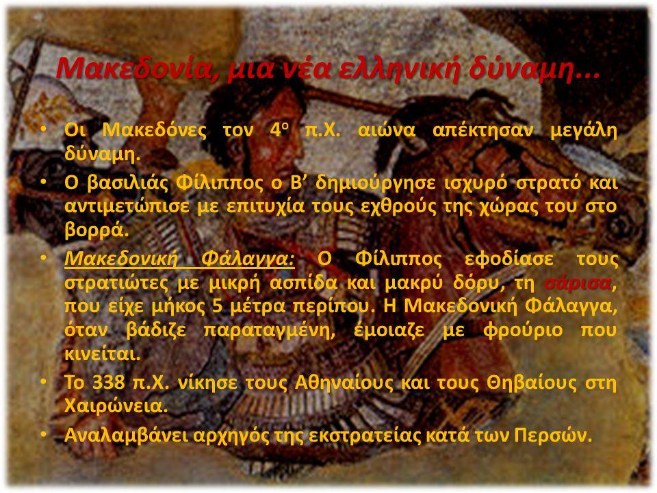 Μακεδονία, μια νέα ελληνική δύναμη...