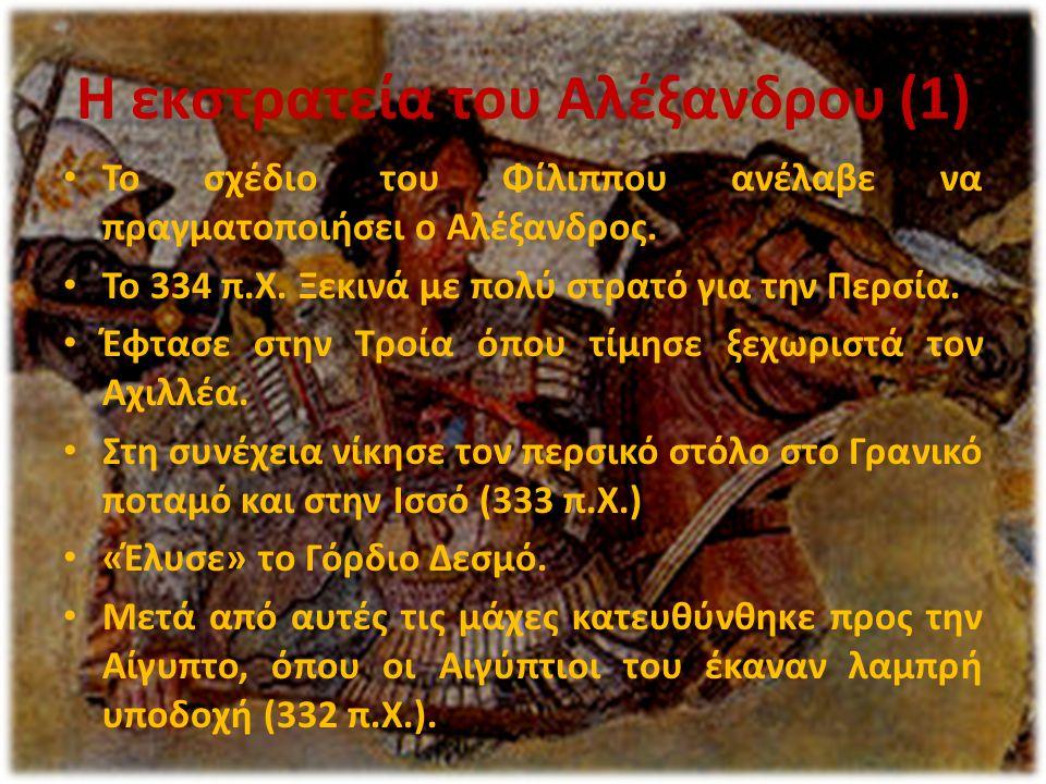 H εκστρατεία του Αλέξανδρου (1)