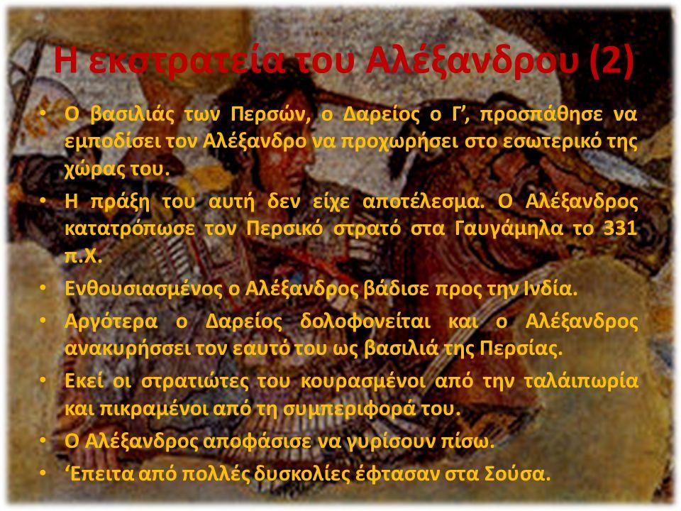 H εκστρατεία του Αλέξανδρου (2)