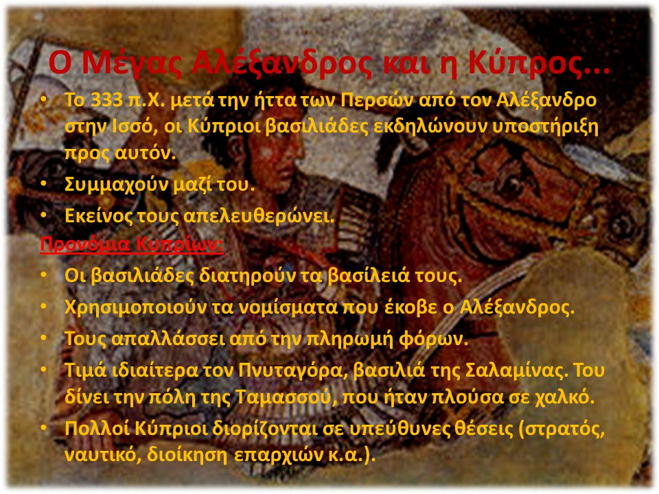 Ο Μέγας Αλέξανδρος και η Κύπρος...