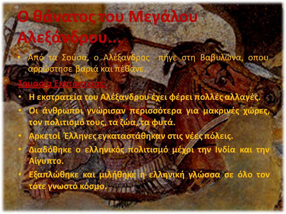 Ο θάνατος του Μεγάλου Αλεξάνδρου...