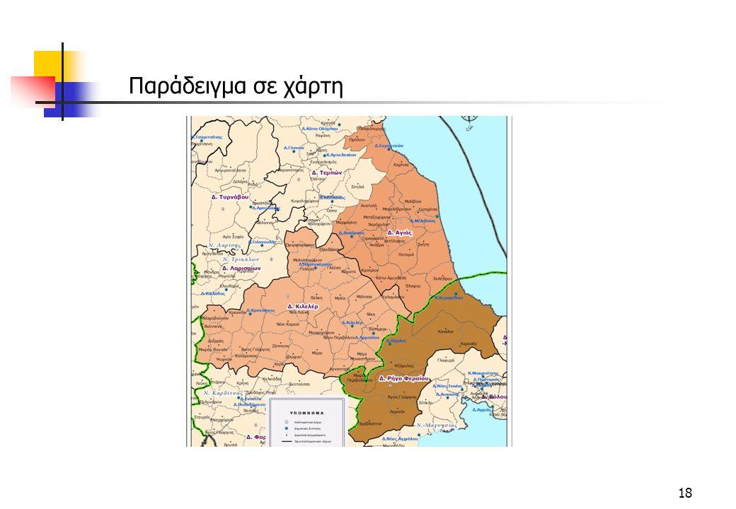 Παράδειγμα σε χάρτη