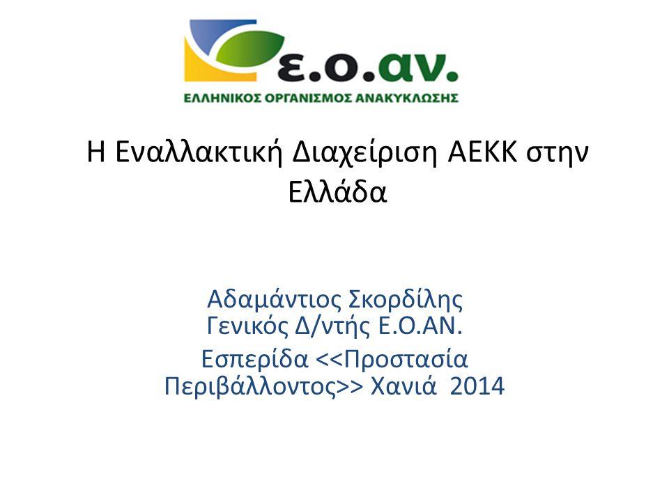 Η Εναλλακτική Διαχείριση ΑΕΚΚ στην Ελλάδα