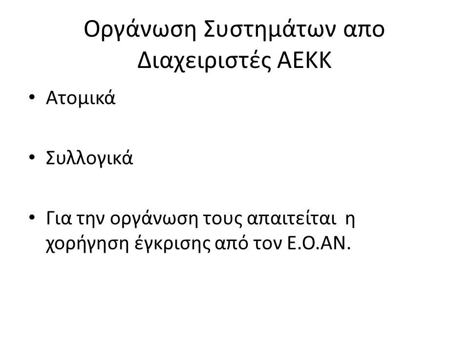 Οργάνωση Συστημάτων απο Διαχειριστές ΑΕΚΚ