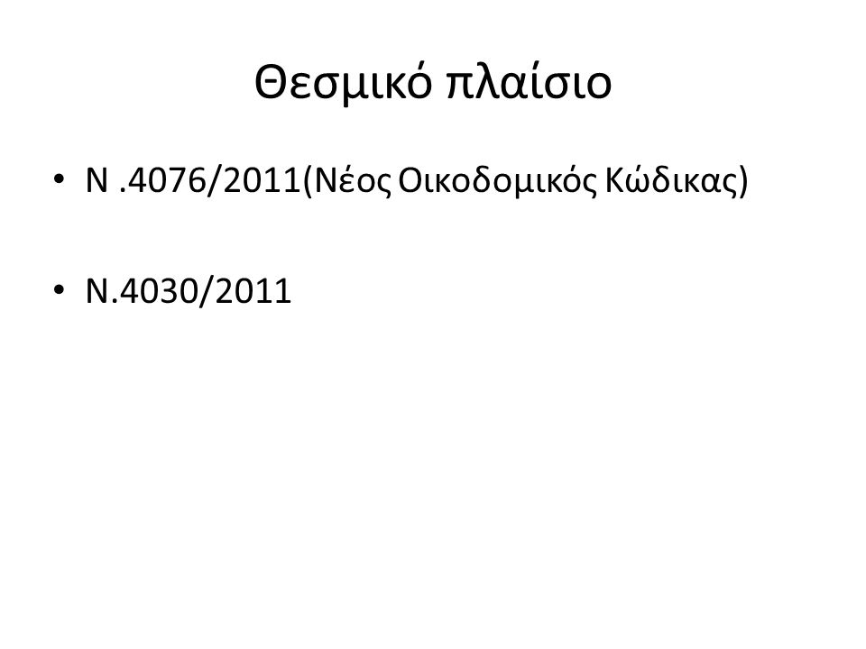 Θεσμικό πλαίσιο Ν .4076/2011(Νέος Οικοδομικός Κώδικας) Ν.4030/2011
