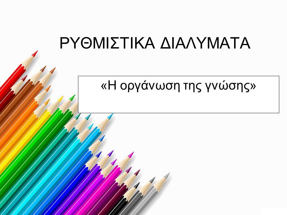 «Η οργάνωση της γνώσης»