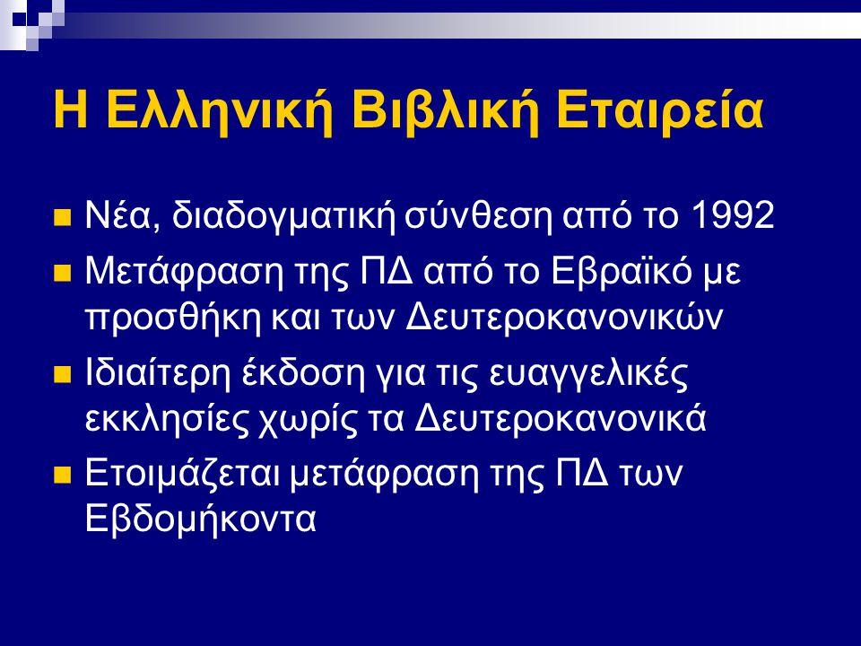 Η Ελληνική Βιβλική Εταιρεία