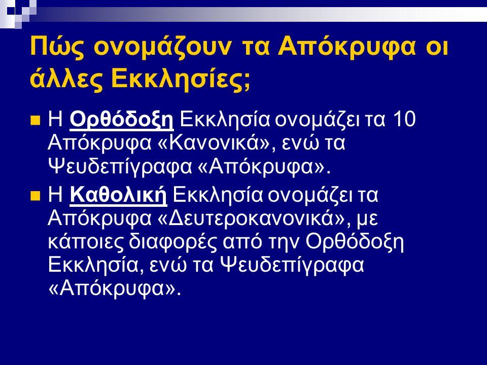 Πώς ονομάζουν τα Απόκρυφα οι άλλες Εκκλησίες;