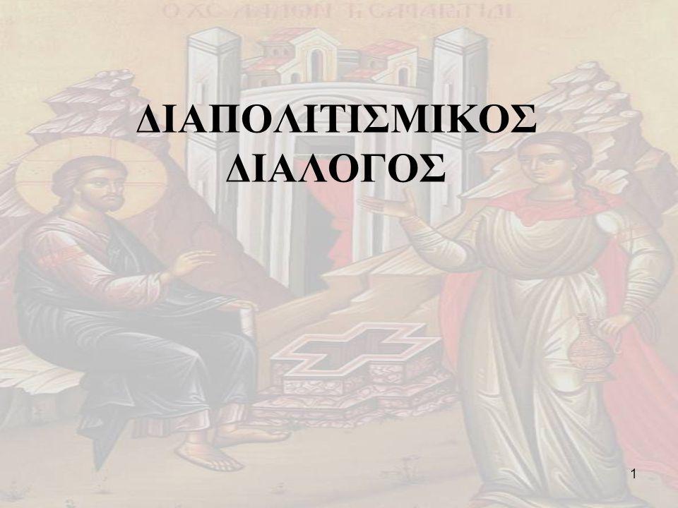 ΔΙΑΠΟΛΙΤΙΣΜΙΚΟΣ ΔΙΑΛΟΓΟΣ