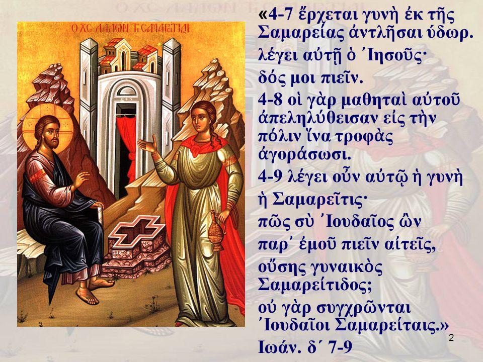 «4-7 ἔρχεται γυνὴ ἐκ τῆς Σαμαρείας ἀντλῆσαι ύδωρ.
