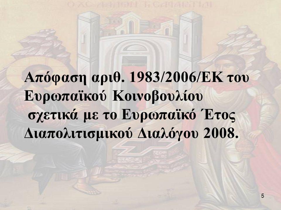 Απόφαση αριθ. 1983/2006/ΕΚ του Ευρωπαϊκού Κοινοβουλίου