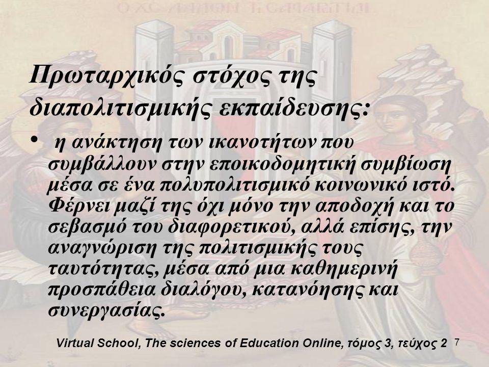 Πρωταρχικός στόχος της διαπολιτισμικής εκπαίδευσης: