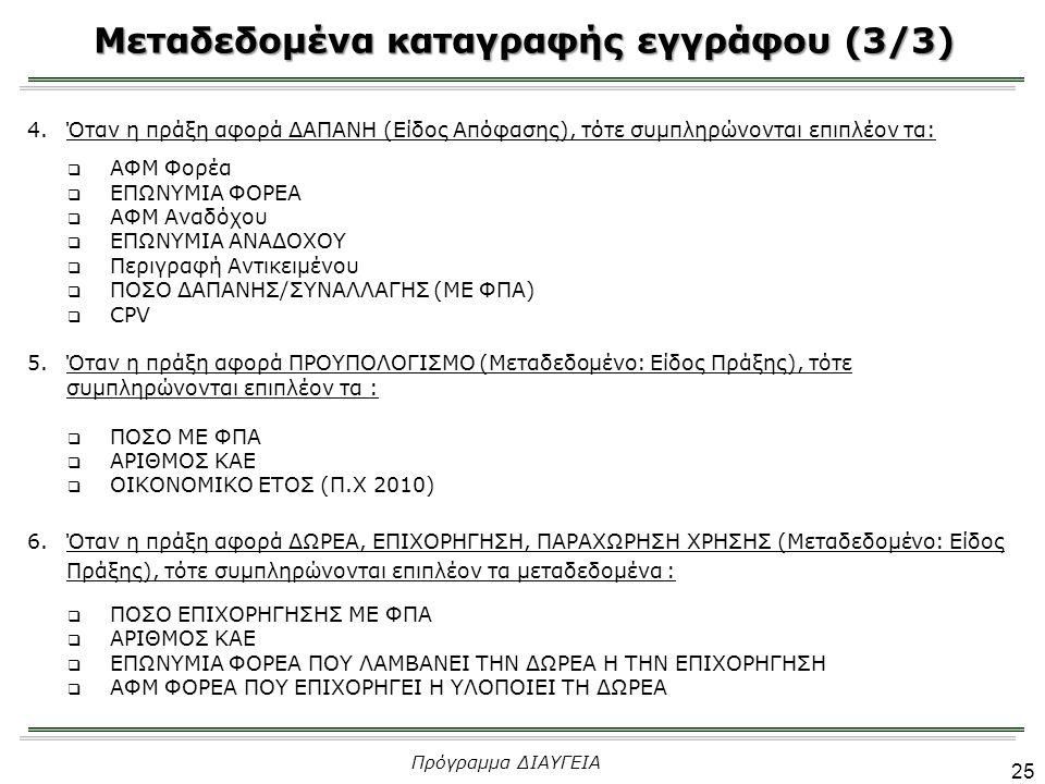Μεταδεδομένα καταγραφής εγγράφου (3/3)