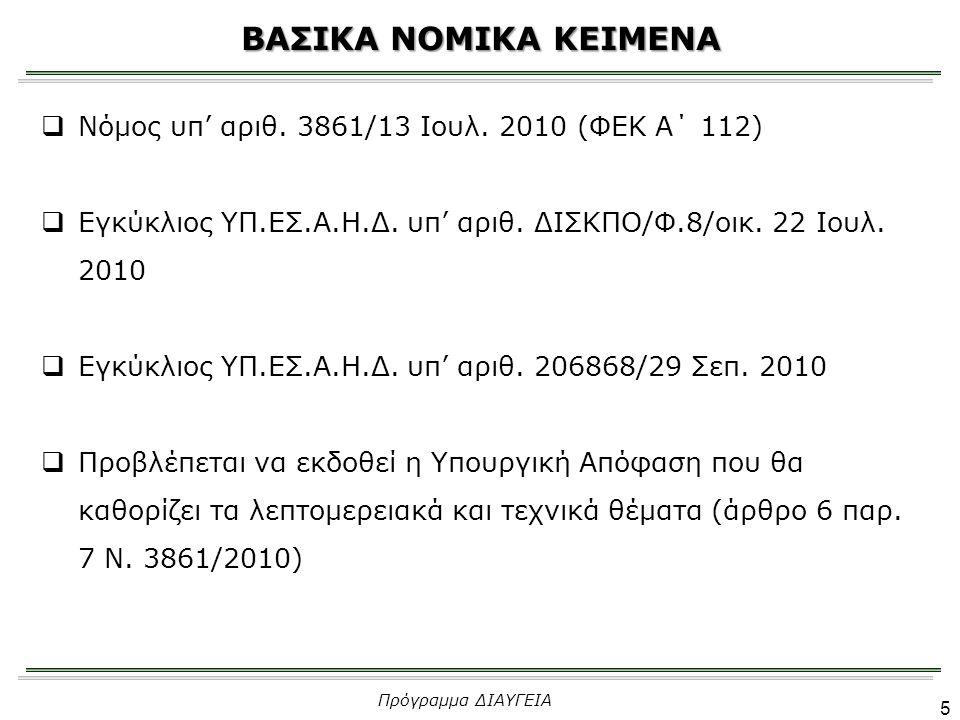 ΒΑΣΙΚΑ ΝΟΜΙΚΑ ΚΕΙΜΕΝΑ Νόμος υπ' αριθ. 3861/13 Ιουλ. 2010 (ΦΕΚ Α΄ 112)