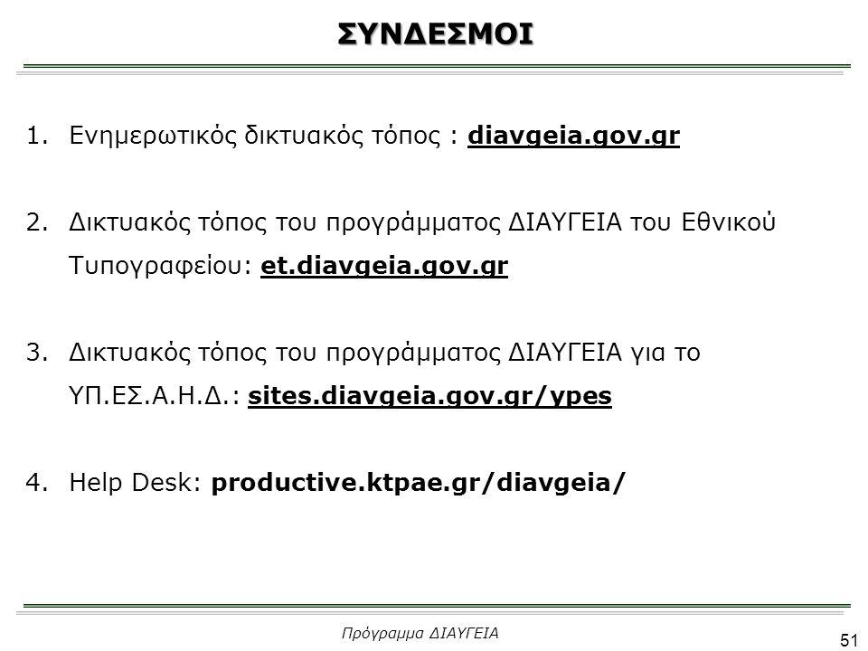 ΣΥΝΔΕΣΜΟΙ Ενημερωτικός δικτυακός τόπος : diavgeia.gov.gr