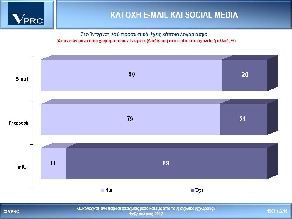 ΚΑΤΟΧΗ E-MAIL ΚΑΙ SOCIAL MEDIA