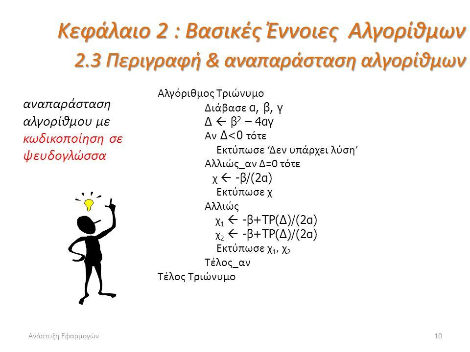 Κεφάλαιο 2 : Βασικές Έννοιες Αλγορίθμων 2