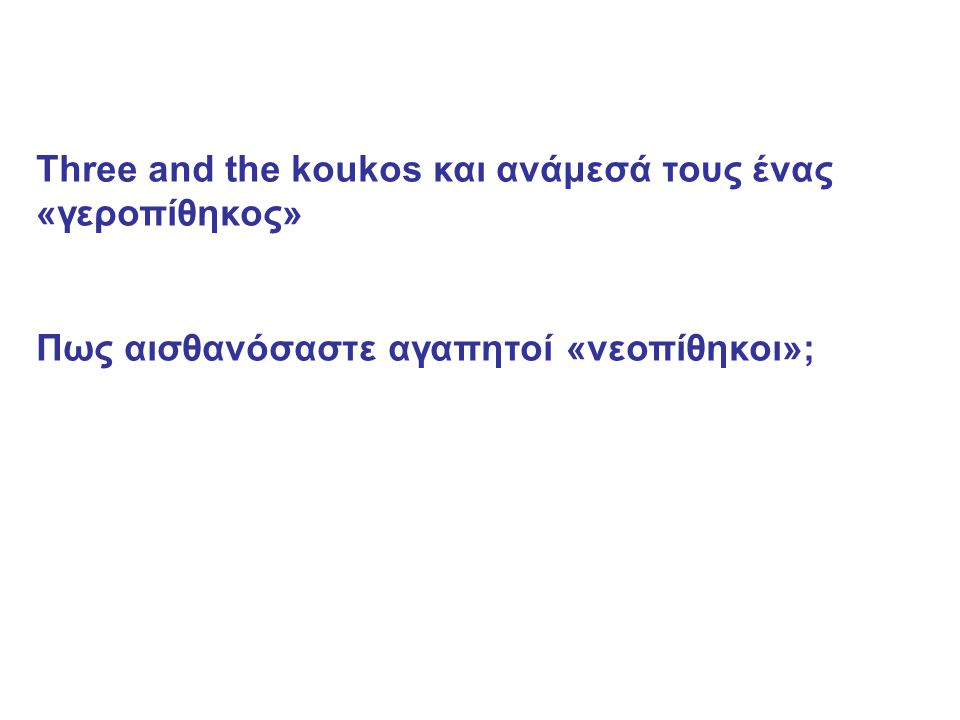 Three and the koukos και ανάμεσά τους ένας «γεροπίθηκος»