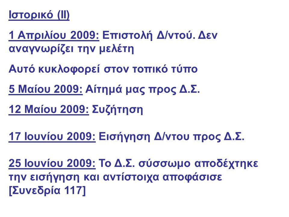 Ιστορικό (ΙΙ) 1 Απριλίου 2009: Επιστολή Δ/ντού. Δεν αναγνωρίζει την μελέτη. Αυτό κυκλοφορεί στον τοπικό τύπο.