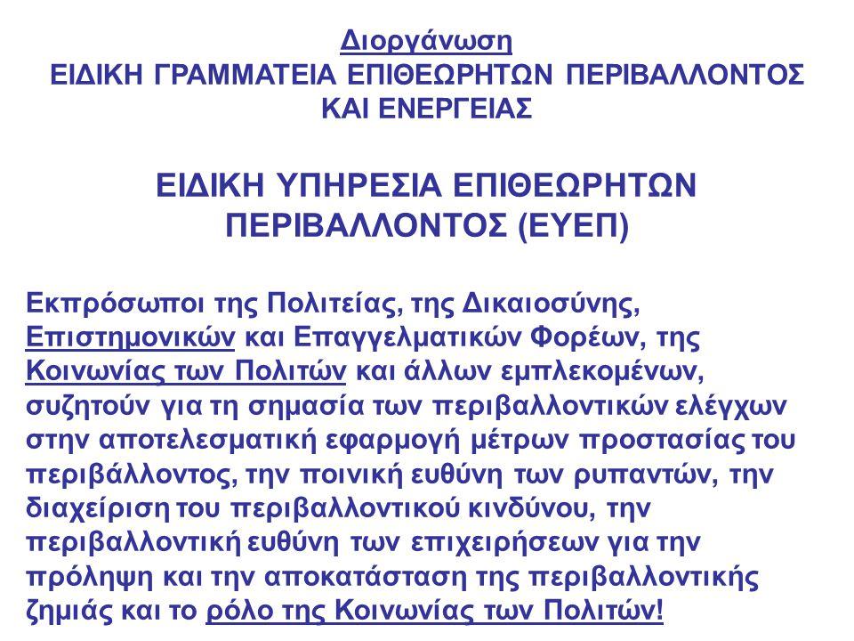 ΕΙΔΙΚΗ ΥΠΗΡΕΣΙΑ ΕΠΙΘΕΩΡΗΤΩΝ ΠΕΡΙΒΑΛΛΟΝΤΟΣ (ΕΥΕΠ)