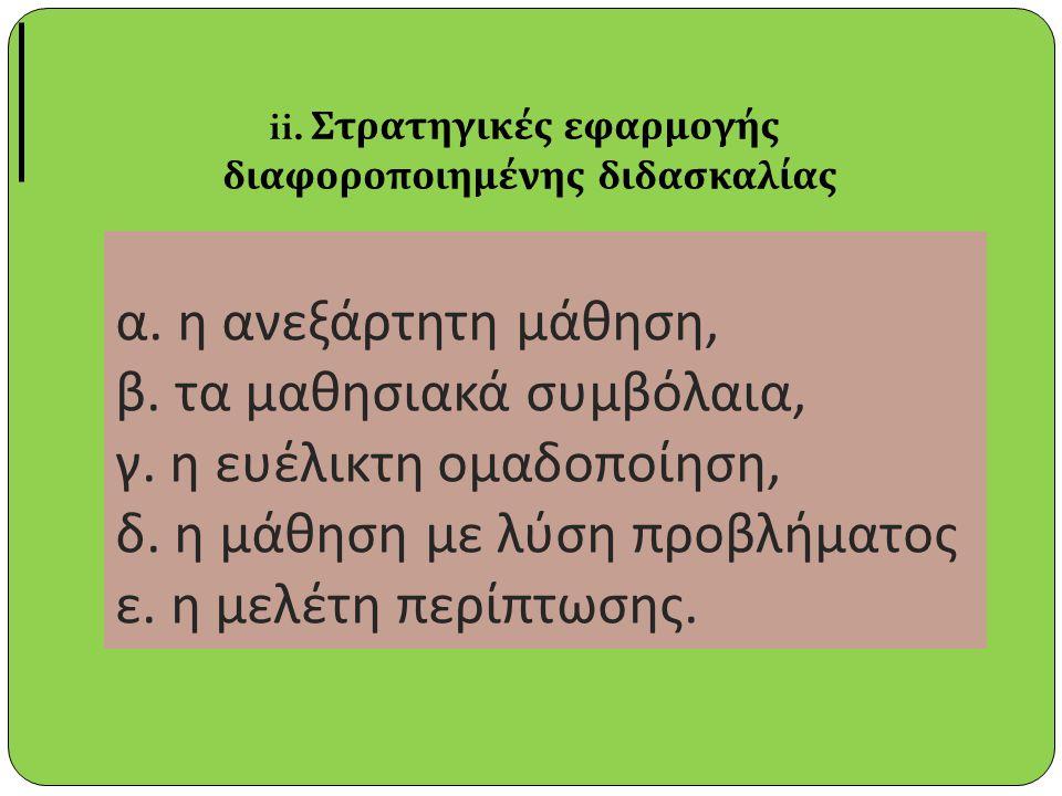ii. Στρατηγικές εφαρμογής διαφοροποιημένης διδασκαλίας