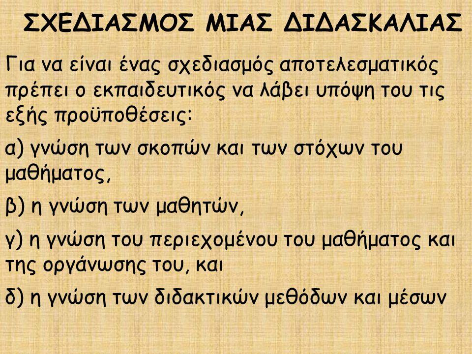 ΣΧΕΔΙΑΣΜΟΣ ΜΙΑΣ ΔΙΔΑΣΚΑΛΙΑΣ