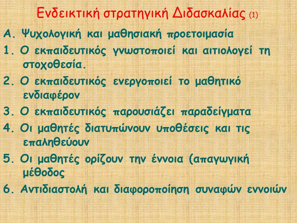 Ενδεικτική στρατηγική Διδασκαλίας (1)