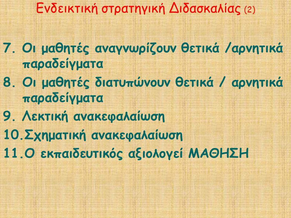 Ενδεικτική στρατηγική Διδασκαλίας (2)
