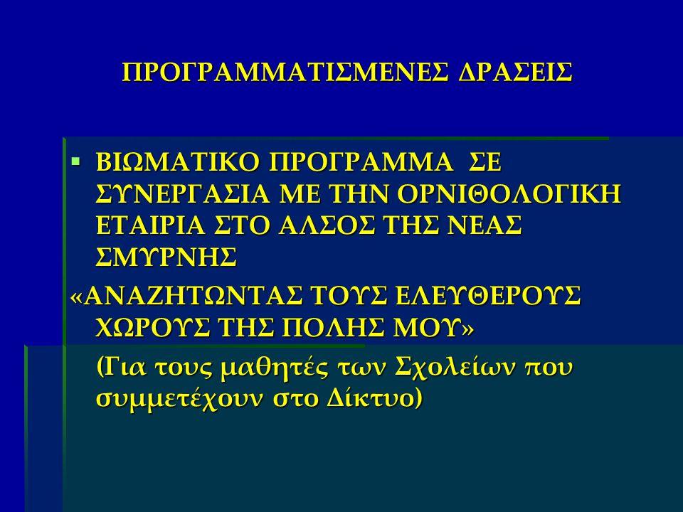 ΠΡΟΓΡΑΜΜΑΤΙΣΜΕΝΕΣ ΔΡΑΣΕΙΣ