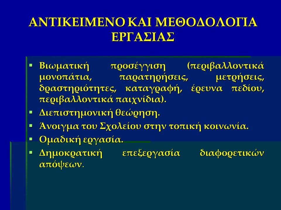 ΑΝΤΙΚΕΙΜΕΝΟ ΚΑΙ ΜΕΘΟΔΟΛΟΓΙΑ ΕΡΓΑΣΙΑΣ