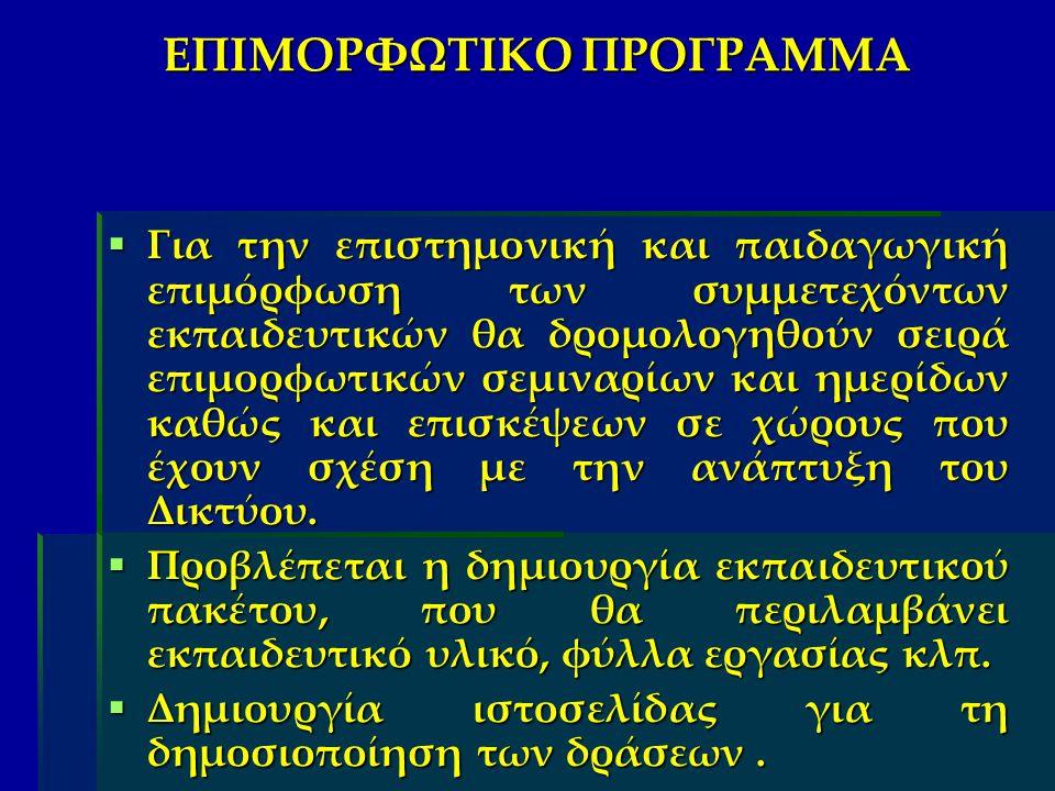 ΕΠΙΜΟΡΦΩΤΙΚΟ ΠΡΟΓΡΑΜΜΑ