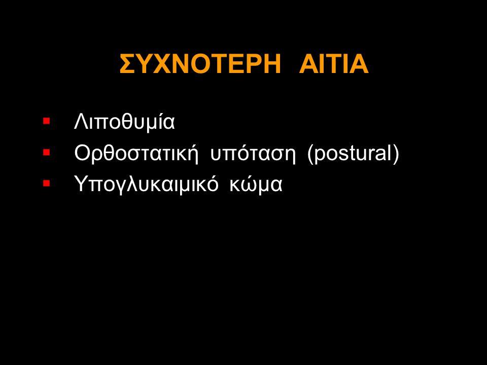 ΣΥΧΝΟΤΕΡΗ ΑΙΤΙΑ Λιποθυμία Ορθοστατική υπόταση (postural)