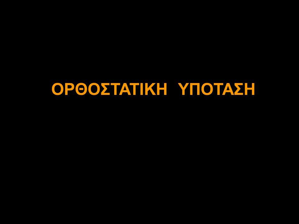 . OΡΘΟΣΤΑΤΙΚΗ ΥΠΟΤΑΣΗ 26