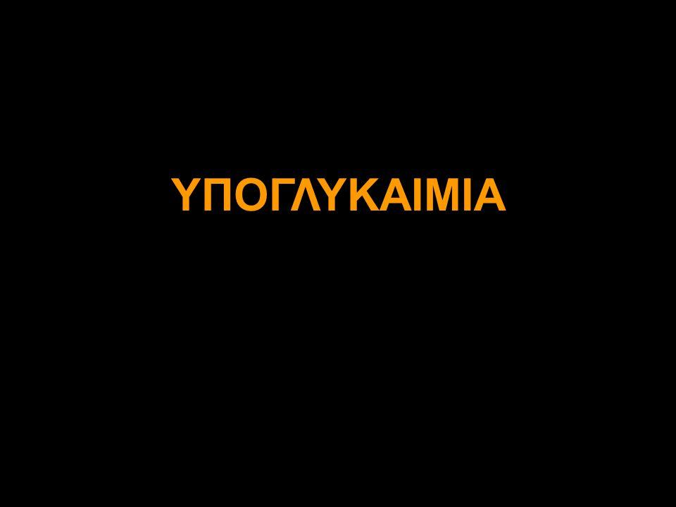 ΥΠΟΓΛΥΚΑΙΜΙΑ 30