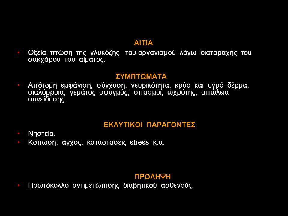 Κόπωση, άγχος, καταστάσεις stress κ.ά.