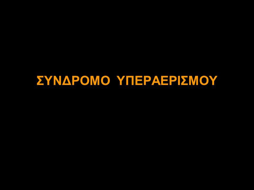 ΣΥΝΔΡΟΜΟ ΥΠΕΡΑΕΡΙΣΜΟΥ