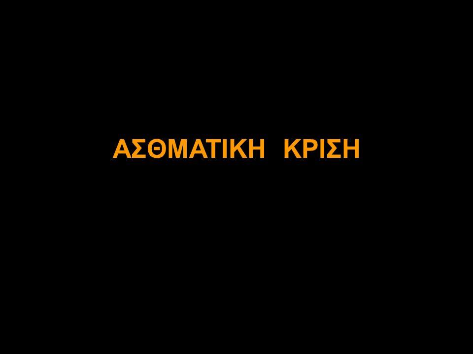 ΑΣΘΜΑΤΙΚΗ ΚΡΙΣΗ 50