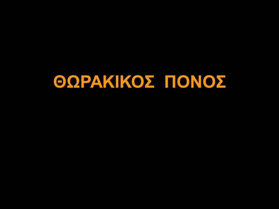 ΘΩΡΑΚΙΚΟΣ ΠΟΝΟΣ 59
