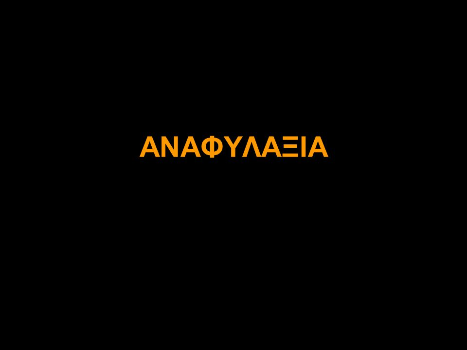 ΑΝΑΦΥΛΑΞΙΑ 70