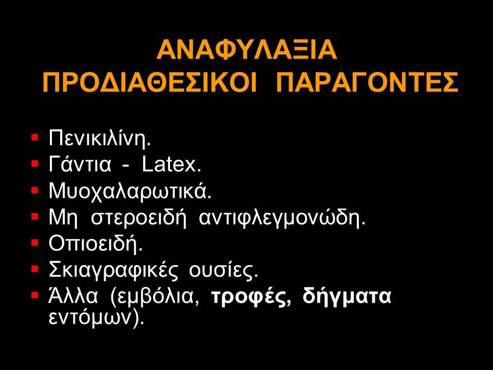 ΑΝΑΦΥΛΑΞΙΑ ΠΡΟΔΙΑΘΕΣΙΚΟΙ ΠΑΡΑΓΟΝΤΕΣ