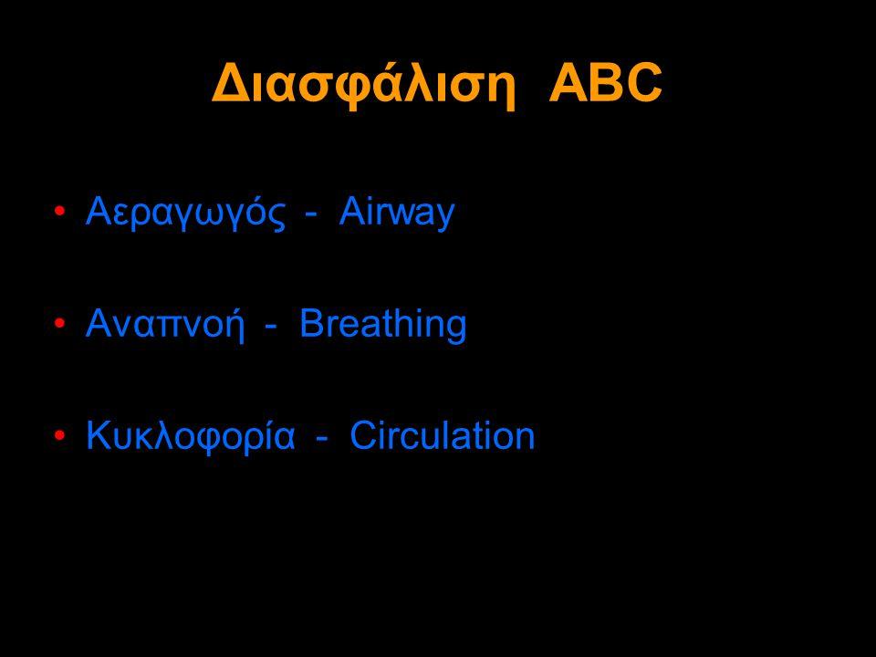 Διασφάλιση ABC Αεραγωγός - Airway Αναπνοή - Breathing