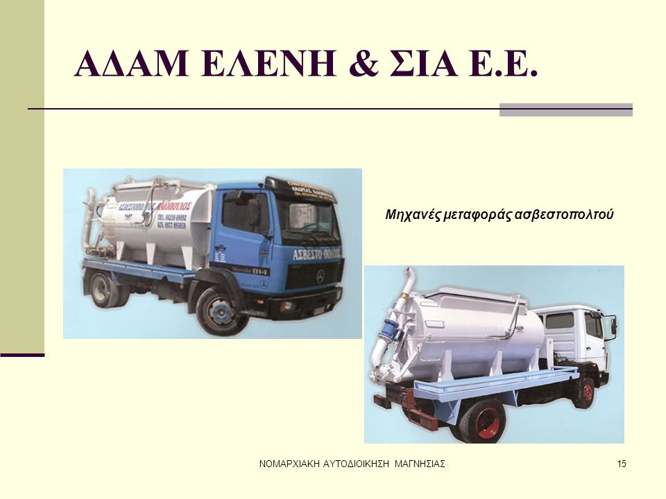 Μηχανές μεταφοράς ασβεστοπολτού