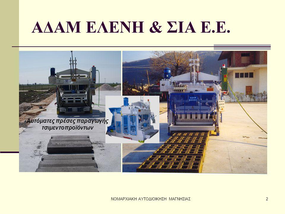 Αυτόματες πρέσες παραγωγής τσιμεντοπροϊόντων