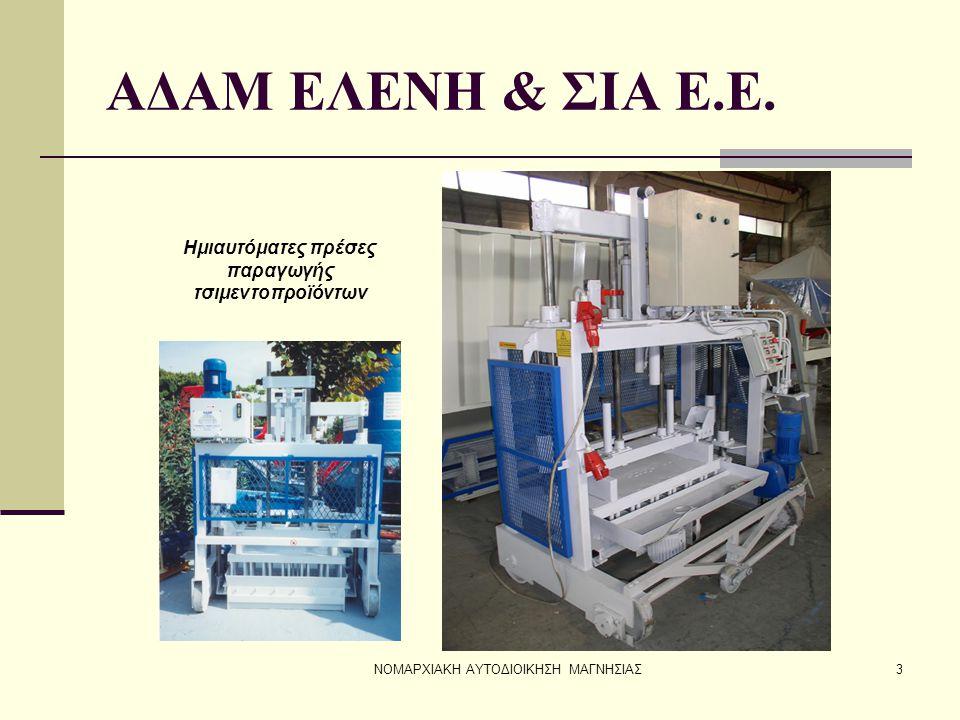Ημιαυτόματες πρέσες παραγωγής τσιμεντοπροϊόντων