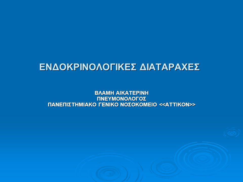 ΕΝΔΟΚΡΙΝΟΛΟΓΙΚΕΣ ΔΙΑΤΑΡΑΧΕΣ